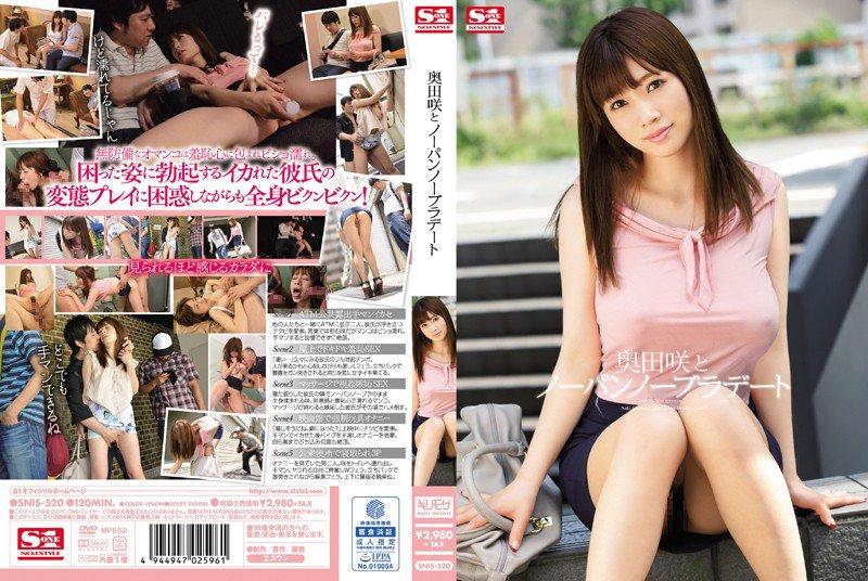 SNIS-520 Saki Okuda สามีไม่ยอมให้หนูใส่ชั้นใน ตอนที่ 1